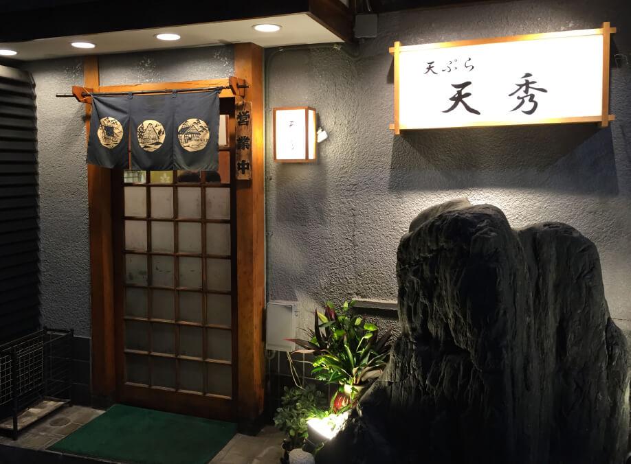 新宿の天ぷら屋さん【天秀】で初カウンター!