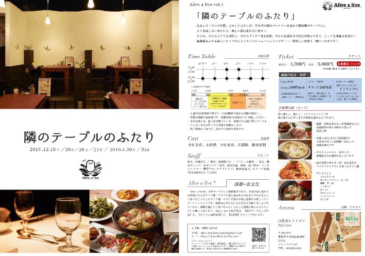 Alive a live vol.1「隣のテーブルのふたり」PDFリンク画像