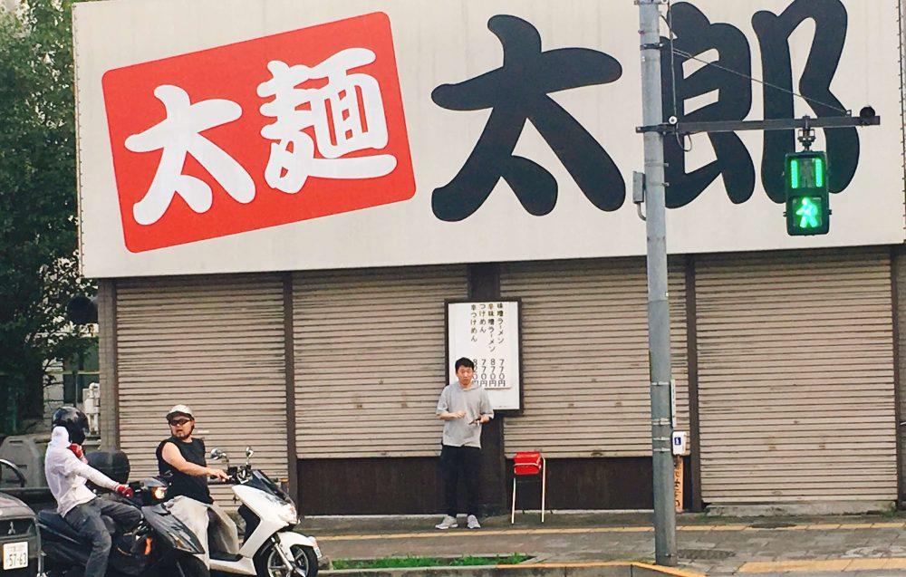 太麺太郎と猿さん①