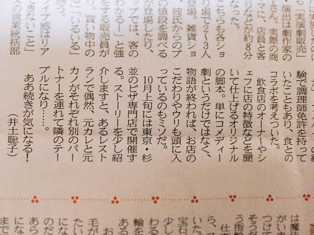 演劇ごはん記事2