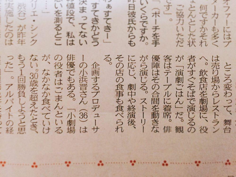 演劇ごはん記事1