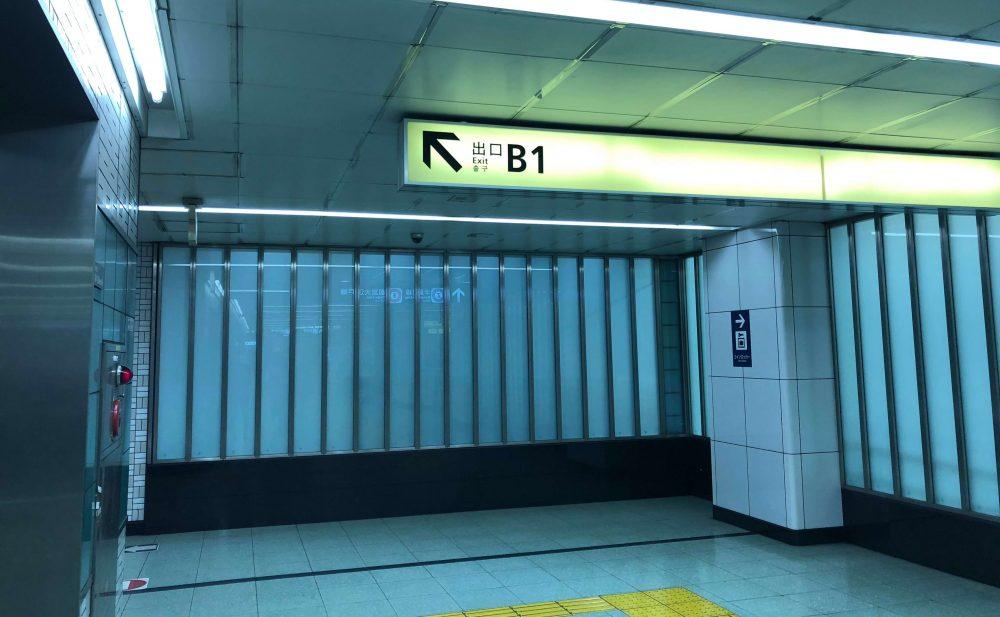 都営大江戸線清澄白河駅B1出口