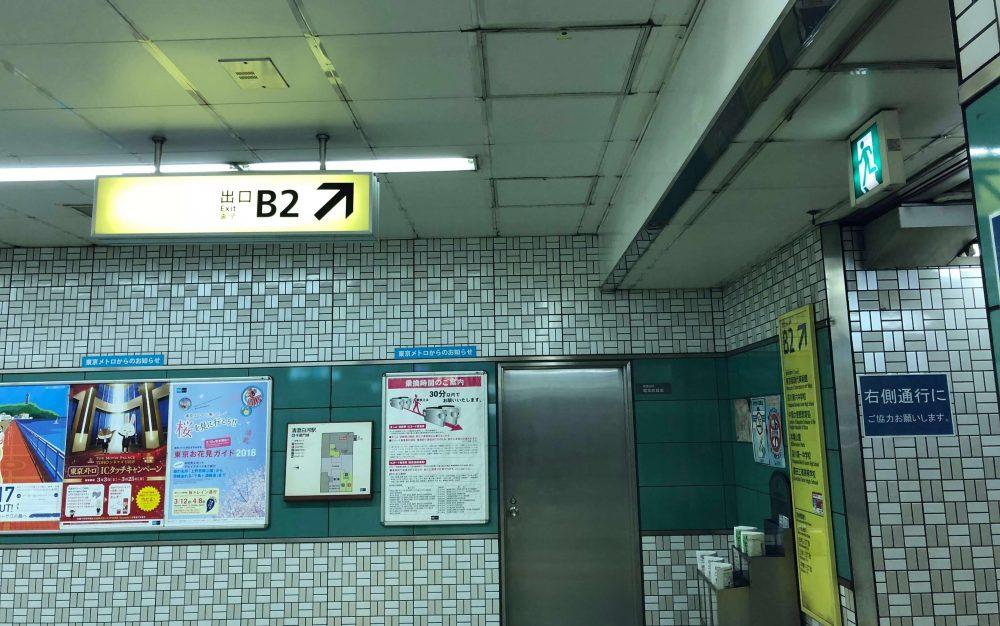 東京メトロ半蔵門線B2出口