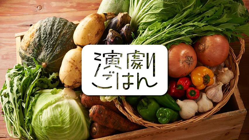 演劇ごはんオーディション開催!