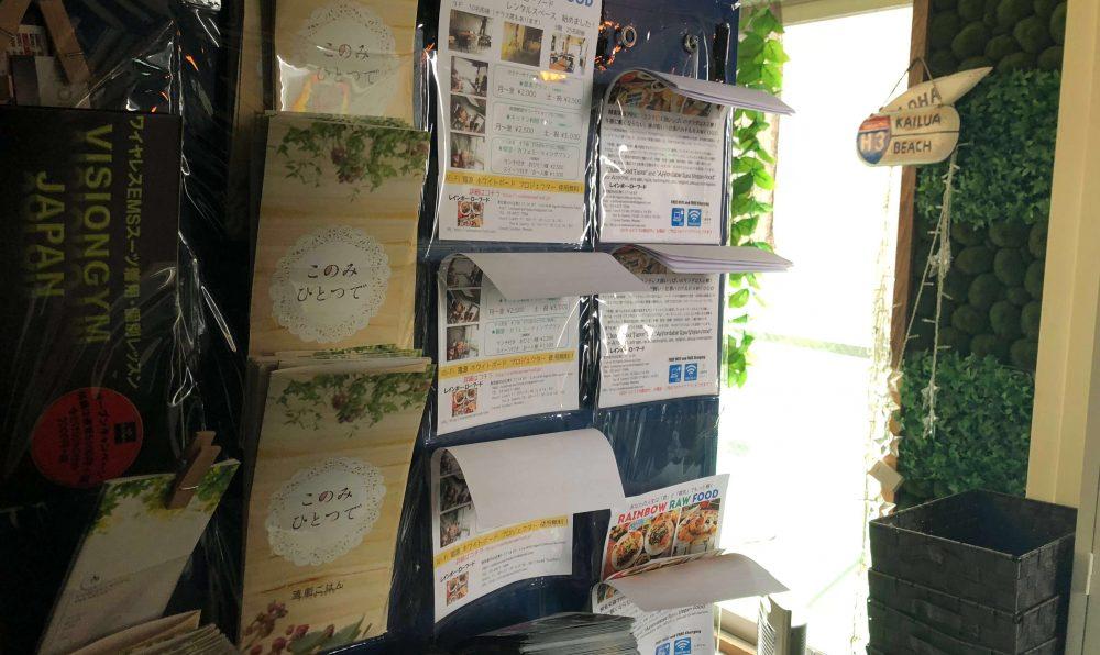 【 HEMP CAFE TOKYO へのご案内】