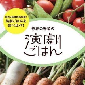 10月『奇跡の野菜の演劇ごはん』 in カーポラヴォーロ&ナーリッシュ