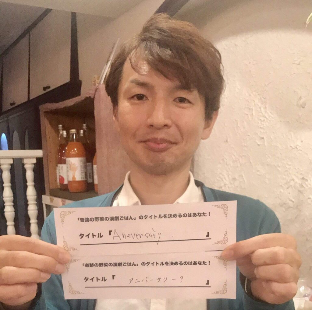 「奇跡の野菜の演劇ごはん」Anniversary?ほての稽古場レポート⑩