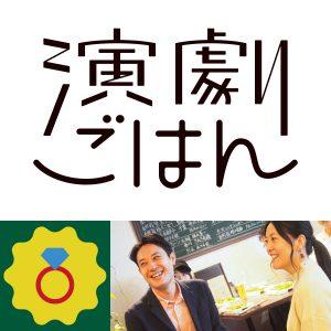 全国47都道府県での開催に向けてクラウドファンディング