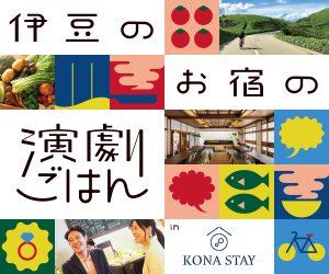 伊豆のお宿の演劇ごはん in KONA STAY